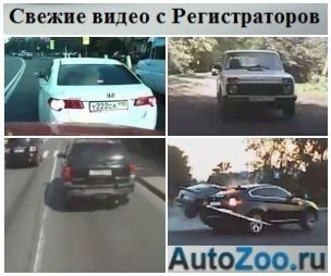 Видео с регистраторов